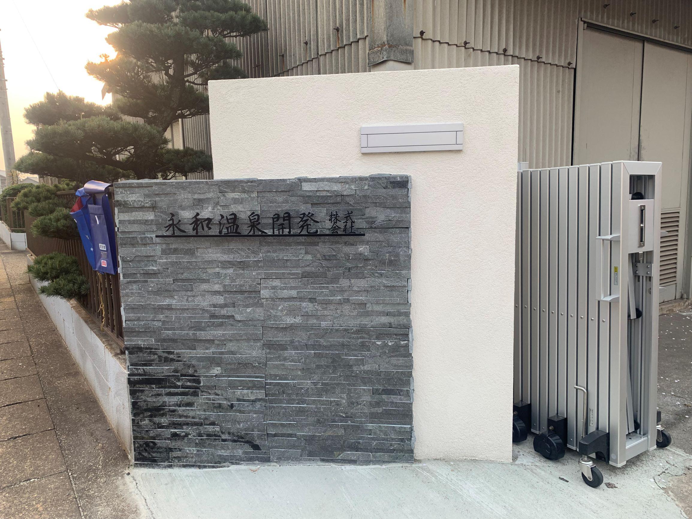 永和温泉開発の入り口。のイメージ